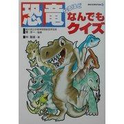 恐竜なるほどなんでもクイズ(ビッグ・コロタン〈93〉) [図鑑]