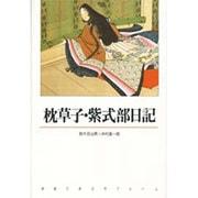 枕草子・紫式部日記(新潮古典文学アルバム〈7〉) [全集叢書]