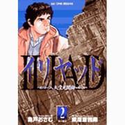 イリヤッド~入矢堂見聞録~ 2(ビッグコミックス) [コミック]