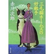 三毛猫ホームズの好敵手(ライバル)(角川文庫) [文庫]