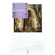 モーツァルトの食卓(朝日選書) [全集叢書]