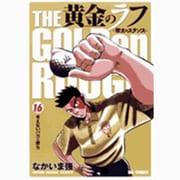 黄金のラフ 16-草太のスタンス(ビッグコミックス) [コミック]