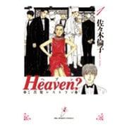 Heaven?〔新装版〕<1>(ビッグ コミックス) [コミック]
