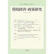 環境経済・政策研究〈第2巻第2号〉 [全集叢書]