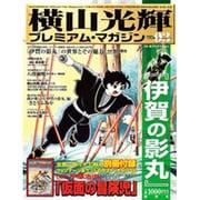 横山光輝プレミアム・マガジン VOL.3(KODANSHA Official File Magazine) [ムックその他]