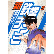 新鉄拳チンミ 5(講談社漫画文庫 ま 7-31) [文庫]
