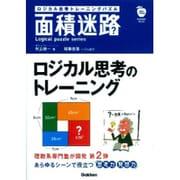 面積迷路-ロジカル思考トレーニングパズル(Gakken Mook Logical puzzle series) [ムックその他]