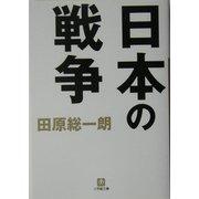 日本の戦争(小学館文庫) [文庫]
