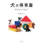 犬の保育園―飼い始めからしつけ直しまで(Inu to Issho ni Series) [単行本]