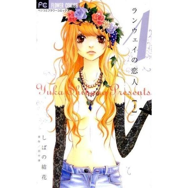 ランウェイの恋人 1(Betsucomiフラワーコミックス) [コミック]