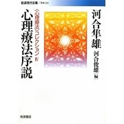 "心理療法序説―""心理療法""コレクション〈4〉(岩波現代文庫) [文庫]"