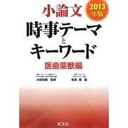 小論文時事テーマとキーワード 医歯薬獣編〈2013年版〉 [全集叢書]