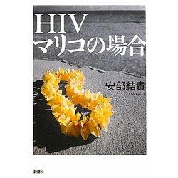 HIV マリコの場合 [単行本]