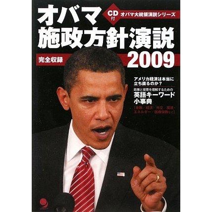 完全収録 オバマ施政方針演説2009(オバマ大統領演説シリーズ) [単行本]