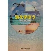 海を学ぼう―身近な実験と観察 [単行本]