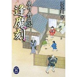 戻り舟同心 逢魔刻(学研M文庫) [文庫]