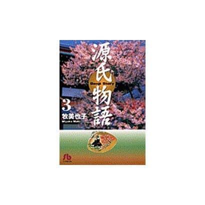 源氏物語<3>(コミック文庫(女性)) [文庫]