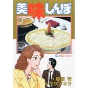美味しんぼ<29>-美味しい暗号(ビッグ コミックス) [コミック]
