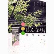 はんなり! 2(ビッグコミックス) [コミック]