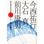 今西祐行・大石真・前川康男(現代児童文学作家対談〈4〉)