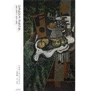 ジョルジュ・ブラック―絵画の探求から探求の絵画へ [単行本]