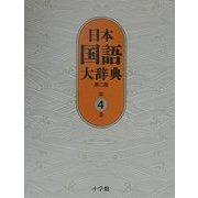 日本国語大辞典〈第4巻〉 第二版 [事典辞典]