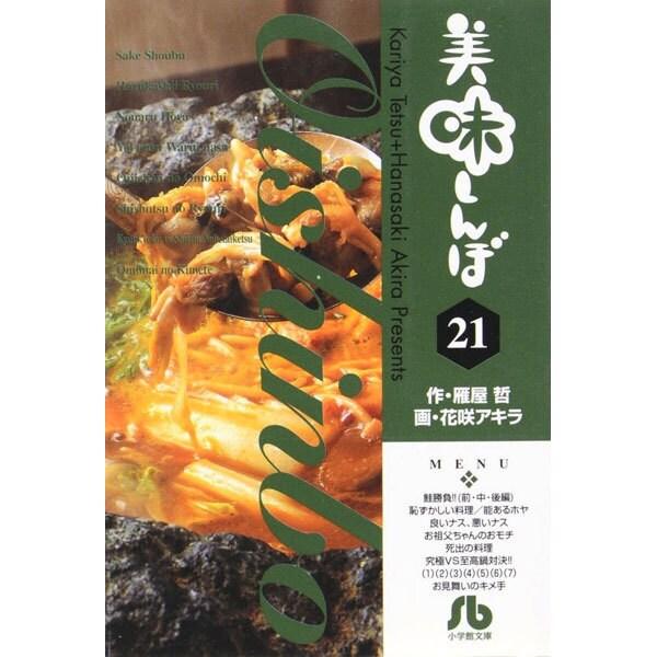 美味しんぼ〔小学館文庫〕<21>(コミック文庫(青年)) [文庫]