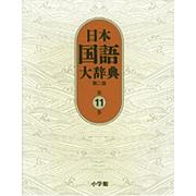 日本国語大辞典〔第2版〕11 はん~ほうへ(日本国語大辞典)