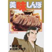 美味しんぼ<33>-魅惑の大陸(ビッグ コミックス) [コミック]