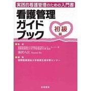 看護管理ガイドブック 初級編 [単行本]