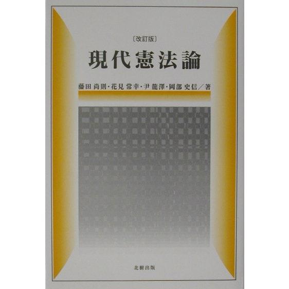 現代憲法論 改訂版 [単行本]