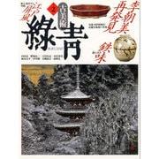 古美術緑青 NO.2 [全集叢書]
