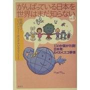 がんばっている日本を世界はまだ知らない〈Vol.1〉150か国が熱読!日本発・わくわくエコ事情 [単行本]