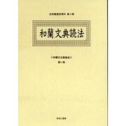 和蘭文法書集成 第11巻(近世蘭語学資料 第 4期) [事典辞典]
