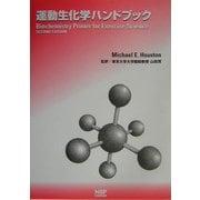 運動生化学ハンドブック [単行本]