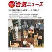 季刊合気ニュース NO.142秋号 [単行本]