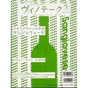 ワインと食とSakeと ヴィノテーク 2009年5月号 [ムックその他]
