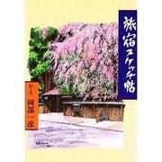 旅宿スケッチ帖 [単行本]