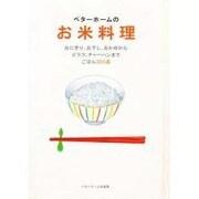 ベターホームのお米料理(実用料理シリーズ) [全集叢書]
