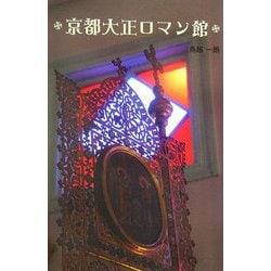 京都大正ロマン館 [単行本]