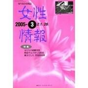 女性情報 2005年3月号 [単行本]
