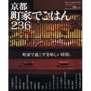 京都町屋でごはん236-町屋で過ごす美味しい時間。(Leaf MOOK) [ムックその他]