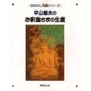 平山郁夫のお釈迦さまの生涯(おはなし名画シリーズ〈8〉) [絵本]