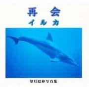 再会 イルカ―望月昭伸写真集 [単行本]