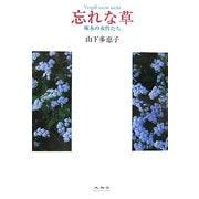 忘れな草―啄木の女性たち [単行本]