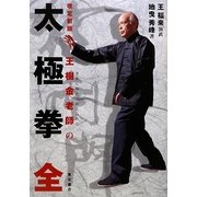 太極拳 全―日本に初めて伝えられた王樹金老師の 改訂新版 [単行本]