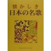 懐かしき日本の名歌 [単行本]