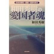 和田秀樹の愛国者魂―日本の教育・医療・経済を救え [単行本]