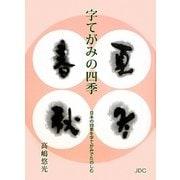 字てがみの四季―日本の四季を字てがみでたのしむ [文庫]