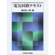電気回路テキスト [単行本]